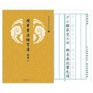 【我愛中華筆莊】硬筆書法練習簿 - 進階...