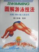 【書寶二手書T1/體育_LOS】圖解游泳技法-雙色圖解運動系列5_川孝義