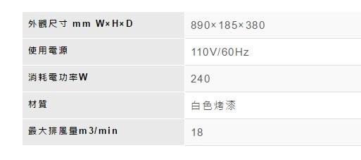 【歐雅系統家具】林內 Rinnai 隱藏式排油煙機 RH-9021(90CM)