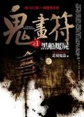 (二手書)鬼畫符(1):黑船魘屍