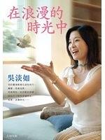 二手書博民逛書店 《在浪漫的時光中(附CD)》 R2Y ISBN:957455449X│吳淡如
