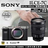 標準旅行組合 SONY α7C A7C 含SEL24105G鏡頭 原廠公司貨 翻轉觸控螢幕 全片幅