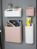 磁性冰箱收納盒衛生間廚房壁掛整理盒墻上雜物遙控器置物架 【母親節禮物】