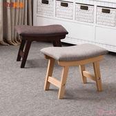 布藝小凳子家用時尚創意換鞋凳成人客廳實木板凳簡約現代沙發矮凳