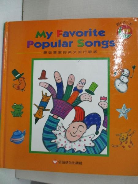 【書寶二手書T7/少年童書_AHH】最受喜愛的英文流行歌謠 (附CD): My Favorite Popular Songs_何雲姿/ 等