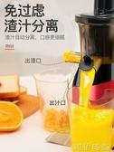 果汁機家用水果全自動小型果蔬果肉渣汁分離多功能原汁機炸果汁機 唯伊時尚