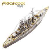 【全館免運八九折優惠】3D立體金屬拼圖長髮號戰列艦航母成人手工拼裝益智玩具禮物