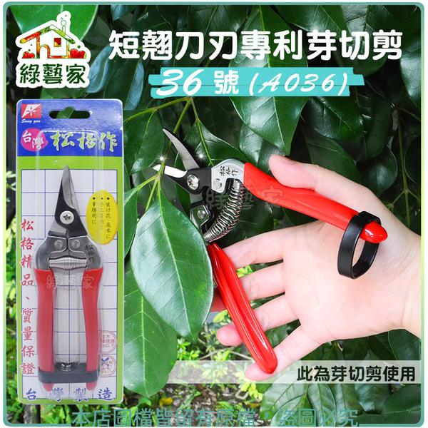【綠藝家】短翹刀刃專利芽切剪36號(彎型SG36)