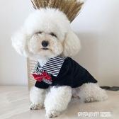 寵物衣服狗狗禮服西裝貓咪西裝結婚禮服泰迪比熊雪納瑞狗衣服【雙12購物節】