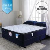 水雲間 Irisation / 3.5x6.2 / 蜂巢式獨立筒彈簧床 / 雲河系列 / 三燕床墊