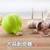 大蒜剝皮器 剝蒜器(一組2入)-創意造型食品級矽膠大蒜去皮器73pp540【時尚巴黎】