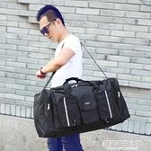 大容量手提行李包男旅行袋行李袋旅行包搬家袋出國168航空托運包 居家家生活館