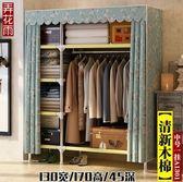 店慶優惠-加厚鋼管布衣櫃簡約現代經濟型簡易布藝鋼架組裝雙人衣櫥衣服櫃【限時八九折】