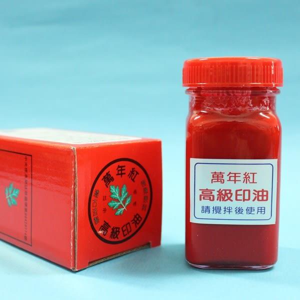 萬年紅印泥高級補充印油 (高纖專用)/一罐入{定240}