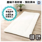 日式床墊 抗菌防臭防蟎 雙人 NITORI宜得利家居