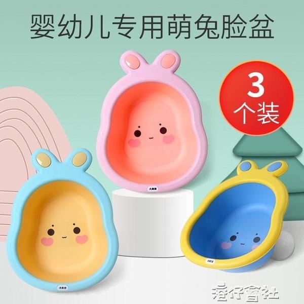 3個裝初生嬰兒洗臉盆新生兒童用品洗屁股2卡通用寶寶小盆子三件套 港仔會社