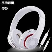 電腦耳機 電腦線控手機耳機頭戴式耳麥單孔帶麥克風潮流游戲音樂語音帶麥話筒吃雞小米k歌通用