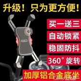 摩托車手機導航支架電動手機車支架電瓶車外賣專用車載騎行鋁合金 【全館免運】