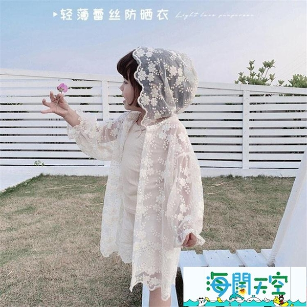 兒童防曬衣中大女童防曬衣防紫外線寶寶蕾絲外套夏親子沙灘服開衫兒童空調衫 【風鈴之家】