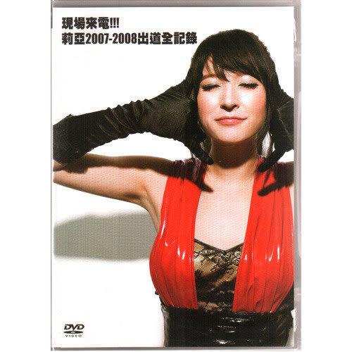 莉亞 現場來電 2007-2008出道全紀錄DVD 養眼的舞台裝熱力十足舞蹈感人的熱淚告別 (購潮8)