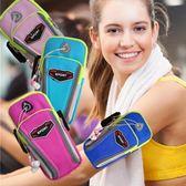 手機臂包 運動手機臂包健身跑步專用手臂包男女款通用手包放手機裝備手腕包 玩趣3C