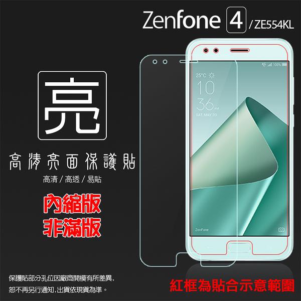 ◆亮面螢幕保護貼 ASUS 華碩 ZenFone 4 ZE554KL Z01KDA Z01KD 保護貼 軟性 亮貼 亮面貼 保護膜 手機膜