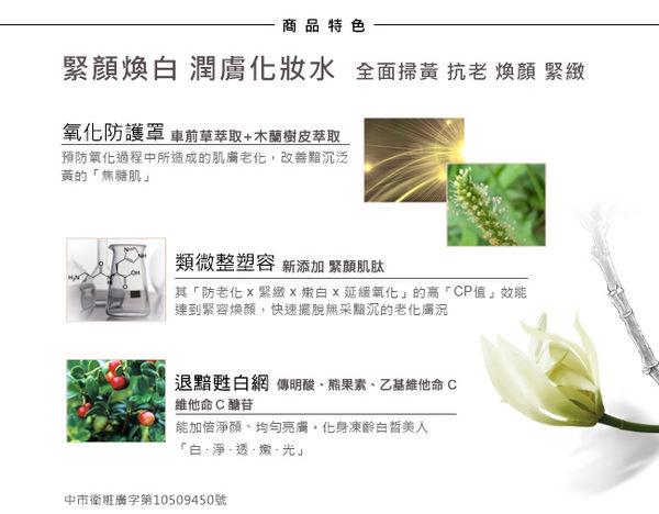NARUKO牛爾 白玉蘭鑽采超緊緻美白化妝水EX 150ml