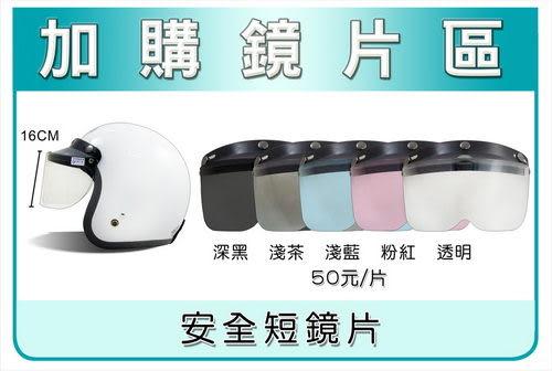 【安全帽 三扣式 鏡片 安全短鏡片】五色可選︰透明、茶色、深黑、藍、粉