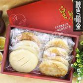 預購-皇覺 中秋臻品系列-秋色流金精選禮盒組10入裝(奶油酥餅+太陽餅+老婆餅)