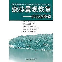 簡體書-十日到貨 R3Y【森林景觀恢復—不只是種樹】 9787503862984 中國林業出版社 作者:(瑞