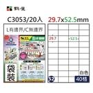鶴屋#52 C3053 三用電腦標籤 40格 20張/ 包 白色/ 29.7x52.5mm