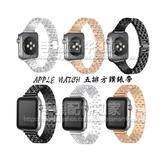 【贈錶帶調整器、五排方鑽】Apple Watch 38mm/42mm Series 1/2/3 智慧手錶帶扣錶帶/替換式/有附連接器 -ZW