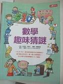 【書寶二手書T6/兒童文學_DOQ】數學趣味猜謎_莊思筠