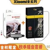 【超值組合999】Xiaomi 小米系列 大螢膜PRO 螢幕保護膜 (亮 / 霧) + 汽車用 手機支架