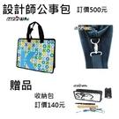 【7折】HFPWP 輕盈公事包書包 無重量外銷精品售完為止POP3932-P4
