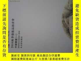 二手書博民逛書店罕見北京國安五龍迎春藝術精品拍賣會(一)(扇畫及小品專場)205