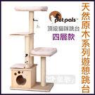 [寵樂子]《Petpals》天然原木系列...