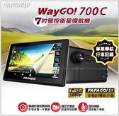 【愛車族購物網】PAPAGO! WayGo 700C 多機一體七吋Wi-Fi行車聲控導航機+16G記憶卡