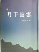 【書寶二手書T7/宗教_OSZ】月下披雲_莊胡新浩