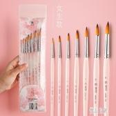7支裝水彩畫筆毛筆套裝初學者手繪顏料筆尖頭尼龍水粉繪畫丙烯成人專用LXY3725【優品良鋪】