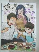 【書寶二手書T1/一般小說_C3O】八雲小姐想要餵食。 3_里見U,  林志昌
