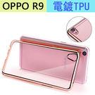 電鍍TPU OPPO R9 R9Plus 手機殼 全包防摔 超薄 透明軟殼 oppo r9矽膠套 r9+保護套 外殼