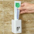 懶人全自動擠牙膏器 吸盤壁掛式 收納 擠壓器 黏貼式  節約 刷牙 可拆洗【Q309】米菈生活館