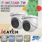 高雄/台南/屏東監視器 IT-MC5168-TW 500萬畫素 同軸音頻攝影機 iCATCH可取 半球監視器 2支推廣價