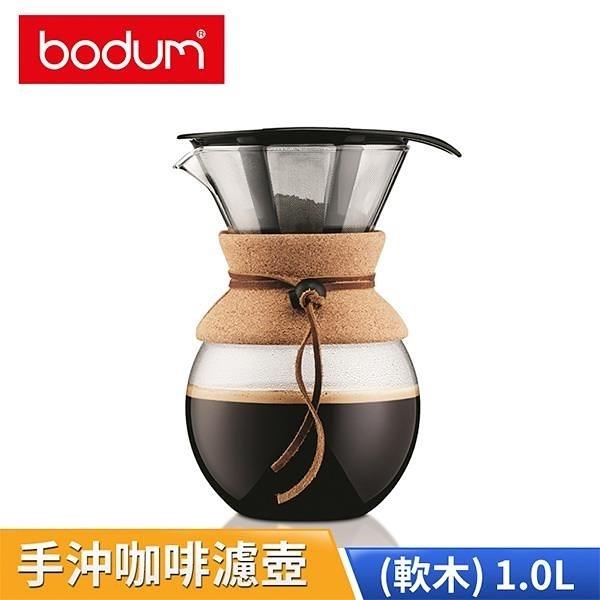 【南紡購物中心】丹麥Bodum POUR OVER 軟木手沖咖啡濾壺 (附長效型濾網) 1公升 台灣公司貨