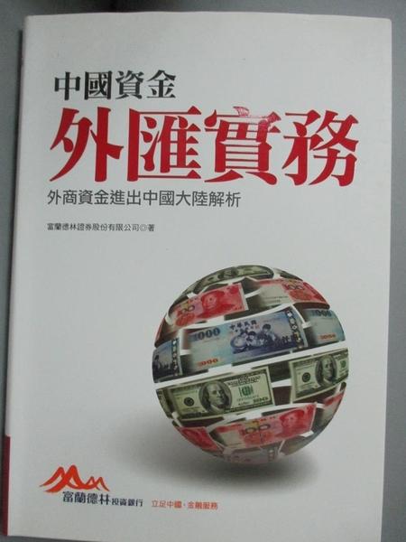 【書寶二手書T1/投資_OFK】中國資金外匯實務:外商資金進出中國大陸解析_富蘭德林證券股