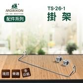 丹大戶外 野樂【Camping Ace】MORIXON 配件系列 TS-26-1 掛架 / 毛巾架 / 組合架
