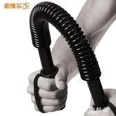 握力棒 臂力器30kg男胸肌健身器材鍛煉握力棒家用 BF6960【旅行者】