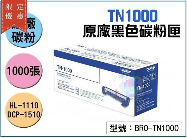 【尋寶趣】原廠TN1000 碳粉匣 HL-1110/DCP-1510 可印1000張 BRO-TN1000