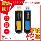 ADATA 威剛 64GB DashDrive UV128 USB3.0 隨身碟 64G